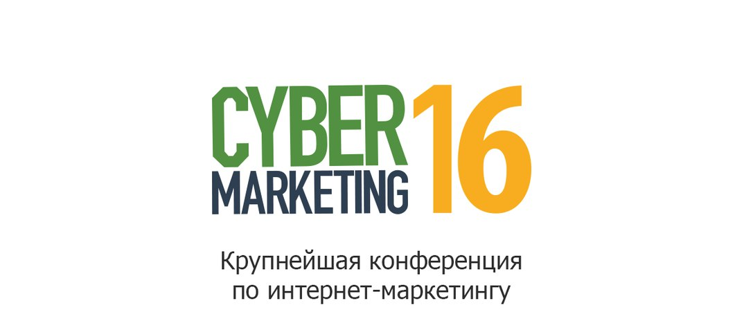 Cybermarketing 2016
